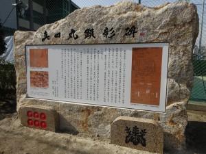 真田丸跡の碑